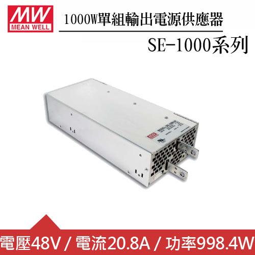 MW明緯 SE-1000-48 48V機殼型交換式電源供應器 (1000W)