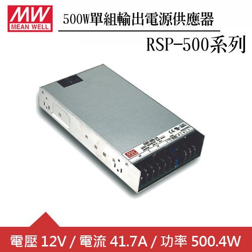 MW明緯 RSP-500-12 12V單組輸出機殼型交換式電源供應器 (500W)