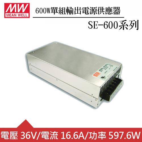 MW明緯 SE-600-36 36V機殼型交換式電源供應器 (600W)