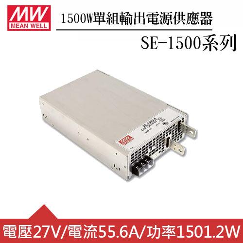 MW明緯 SE-1500-27 27V機殼型交換式電源供應器 (1500W)