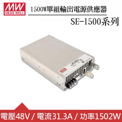 MW明緯 SE-1500-48 48V機殼型交換式電源供應器 (1500W)