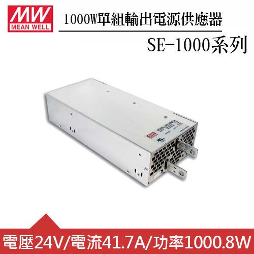 MW明緯 SE-1000-24 24V機殼型交換式電源供應器 (1000W)