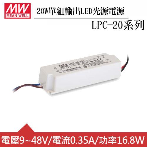 MW明緯 LPC-20-350 單組輸出LED光源電源供應器(20W)