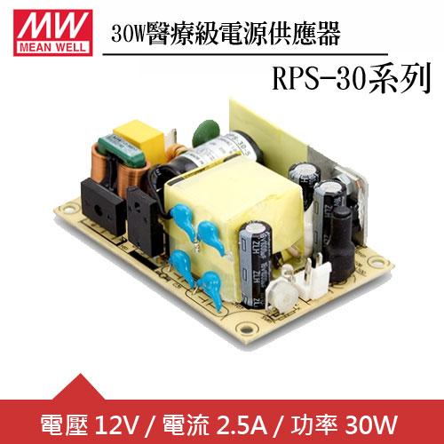 MW明緯 RPS-30-12 12V醫療級電源供應器 (30W)