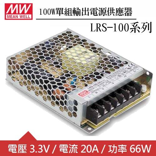 MW明緯 LRS-100-3.3  3.3V單組輸出電源供應器(66W)