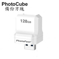 【PhotoFast】PhotoCube備份方塊(內建128G)