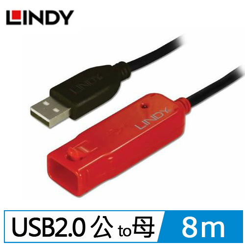 LINDY林帝 USB 2.0 TYPE-A/公 TO TYPE-A母 主動式延長線 8M