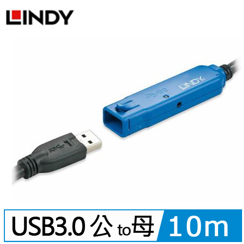 LINDY林帝 主動式 USB3.0 延長線 10M
