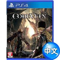 【預購】PS4 遊戲《CODE VEIN 噬血代碼 》 中文版