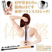 ★日本【alphax】六段調整健康美姿運動平衡桿★鬆開雙肩的肌肉。