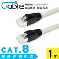 Cable CAT.8超高速網路線 1m