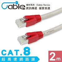 Cable CAT.8超高速網路線 2m