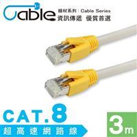 Cable CAT.8超高速網路線 3m
