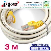 i-gota CAT6A超高速網路多彩線頭傳輸線 3m