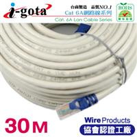 i-gota CAT6A超高速網路多彩線頭傳輸線 30m