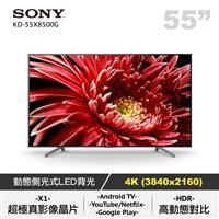 SONY 55型日製4K聯網LED液晶電視  KD-55X8500G