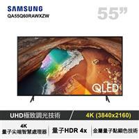 SAMSUNG 55型QLED量子電視  QA55Q60RAWXZW