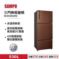 聲寶530L無邊框變頻三門冰箱  SR-B53DV(R9)
