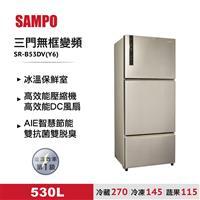 聲寶530L無邊框變頻三門冰箱銀  SR-B53DV(Y6)