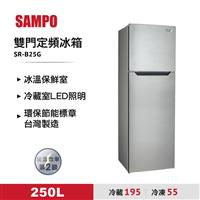 聲寶250L雙門定頻冰箱  SR-B25G