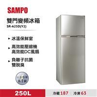 聲寶250L雙門變頻冰箱金  SRA25DY2