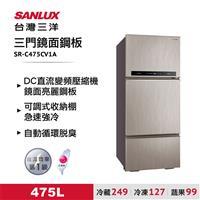 台灣三洋475L三門鏡面鋼板變頻冰箱銀  SR-C475CV1A