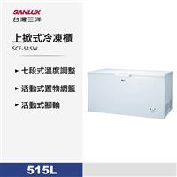 台灣三洋515L上掀式冷凍櫃  SCF-515W