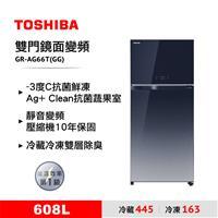 TOSHIBA 608L變頻雙門冰箱漸層藍  GR-AG66T(GG)