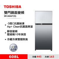 TOSHIBA608L鏡面雙門變頻冰箱  GR-AG66T(X)