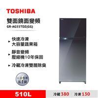 東芝510L雙門變頻冰箱藍  GR-AG55TDZ(GG)