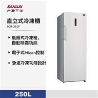 台灣三洋250L直立式冷凍櫃  SCR-250F