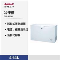 台灣三洋414L冷凍櫃  SCF-415W