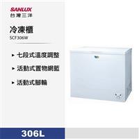 台灣三洋306L冷凍櫃  SCF306W