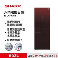 夏普502L觸控六門日製變頻冰箱紅  SJ-GX50ET-R