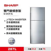 夏普287L變頻雙門泰製冰箱  SJ-GX29-SL