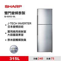 夏普315L雙門變頻泰製冰箱  SJ-GX32-SL