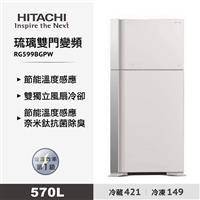 日立570L琉璃雙門變頻泰製冰箱白  RG599BGPW