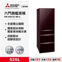 三菱525L旗艦玻璃日製冰箱棕  MR-WX53C-BR-C