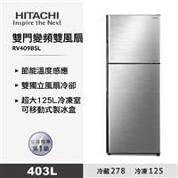 日立403L雙門變頻雙風扇泰製冰箱  RV409BSL