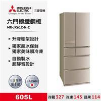三菱605L極纖日製冰箱金  MR-JX61C-N-C