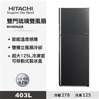日立403L雙門變頻雙風扇泰製冰箱琉璃灰  RG409GGR