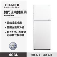 日立403L雙門變頻雙風扇泰製冰箱白  RG409GPW