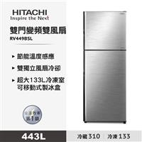 日立443L雙門變頻雙風扇泰製冰箱銀  RV449BSL