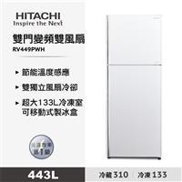 日立443L雙門變頻雙風扇泰製冰箱白  RV449PWH
