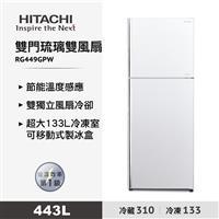 日立443L雙門變頻雙風扇泰製冰箱琉璃白  RG449GPW