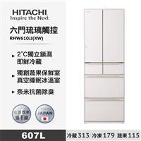 日立607L六門琉璃觸控門日製冰箱白  RHW610JJ(XW)