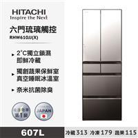 日立607L六門琉璃觸控門日製冰箱鏡  RHW610JJ(X)