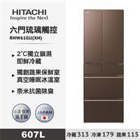 日立607L六門琉璃觸控門日製冰箱褐  RHW610JJ(XH)
