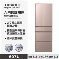 日立607L六門琉璃觸控門日製冰箱金  RHW610JJ(XN)