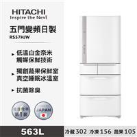 日立563L五門變頻日製冰箱白  RS57HJW